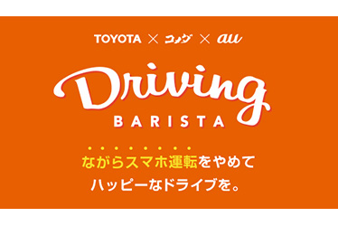 「Driving BARISTA」ロゴ
