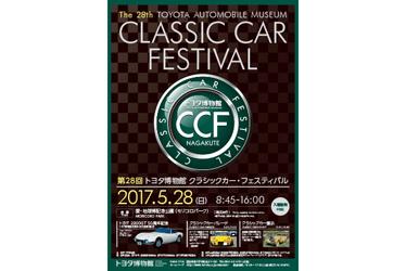 CLASSIC CAR FESTIVAL チラシ表面