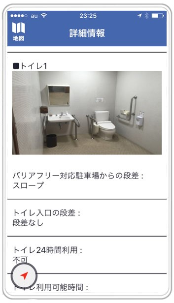 Displays detailed information about facilities with an accessible restroom