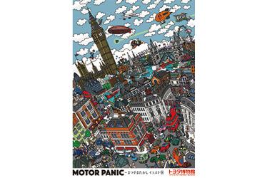 MOTOR PANIC -まつやまたかしイラスト展 A4チラシ