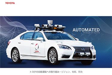 トヨタの自動運転への取り組み-ビジョン、戦略、開発(自動運転白書)