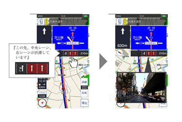 レーン別渋滞情報のスマートフォン表示イメージ