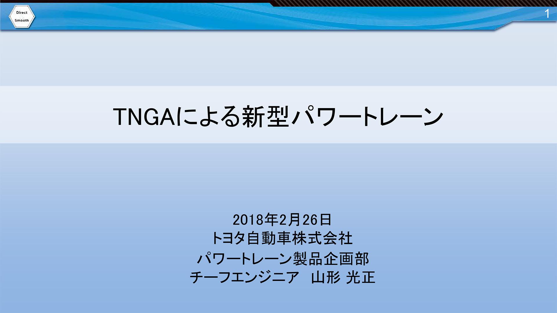 TNGAによる新型パワートレーン