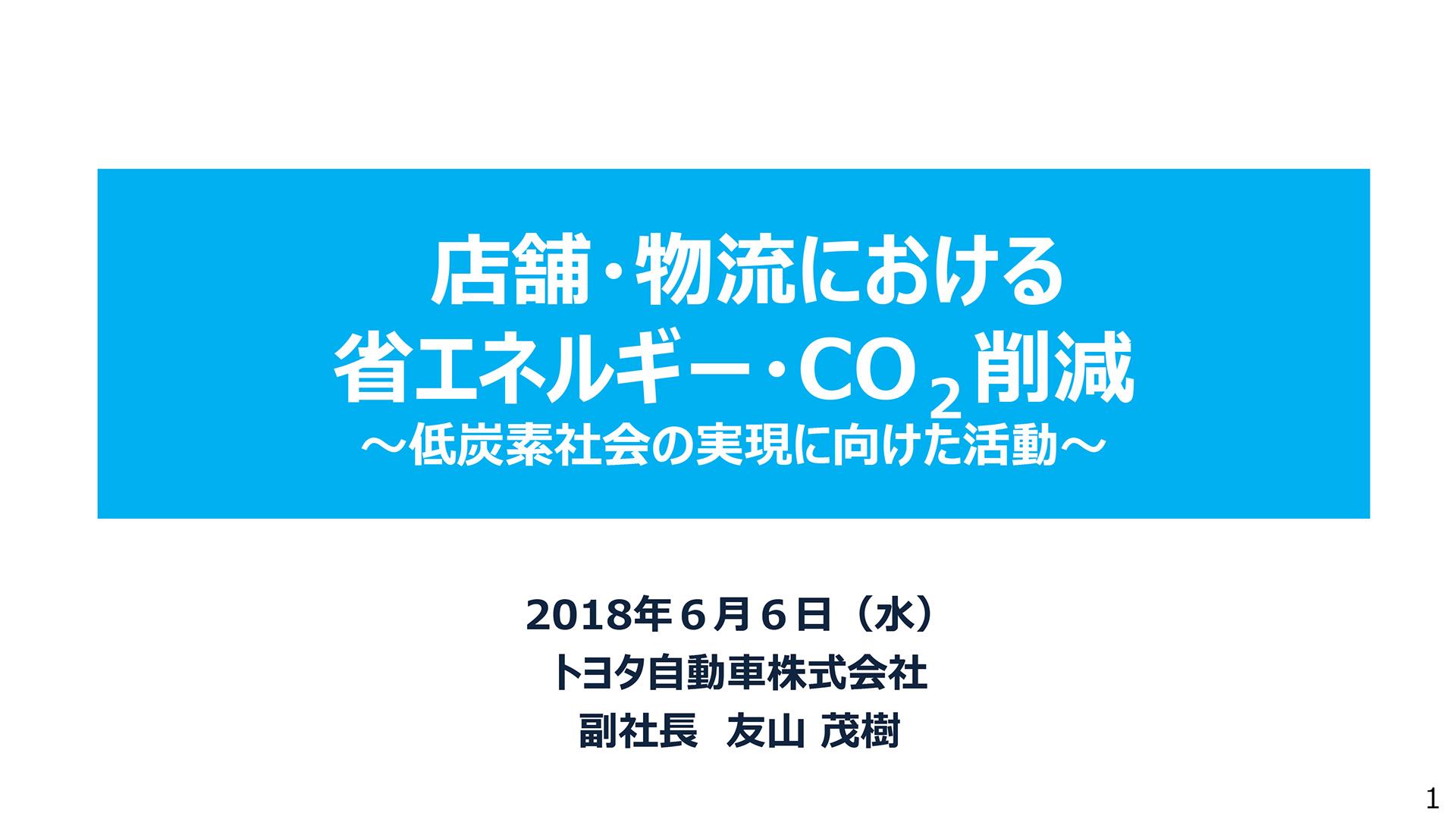 店舗・物流における省エネルギー・CO2削減