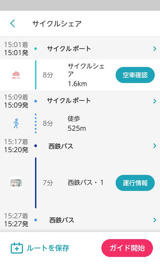 ルート検索結果(詳細)画面