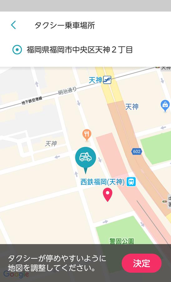 2)予約・決済(タクシー)