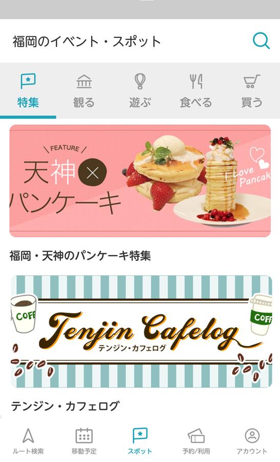 3)店舗・イベント情報検索