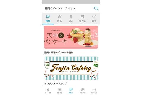 店舗・イベント情報検索