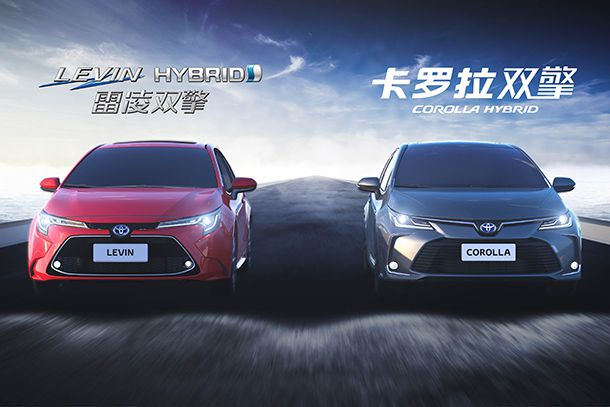 Toyota Unveils New Corolla Sedans at China's Guangzhou International Automobile Exhibition