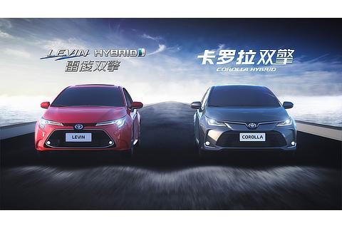 New Corolla and Levin (China)