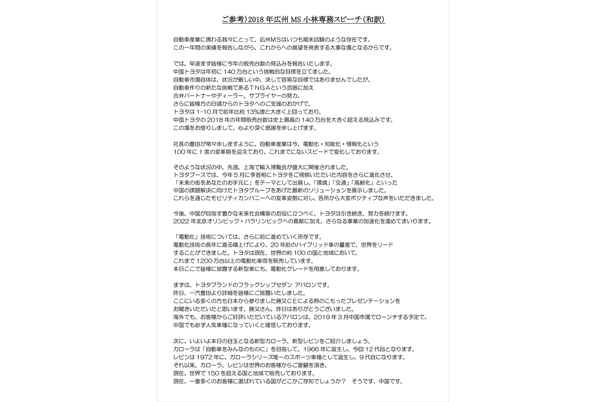 2018年 広州MS 小林専務スピーチ(和訳)