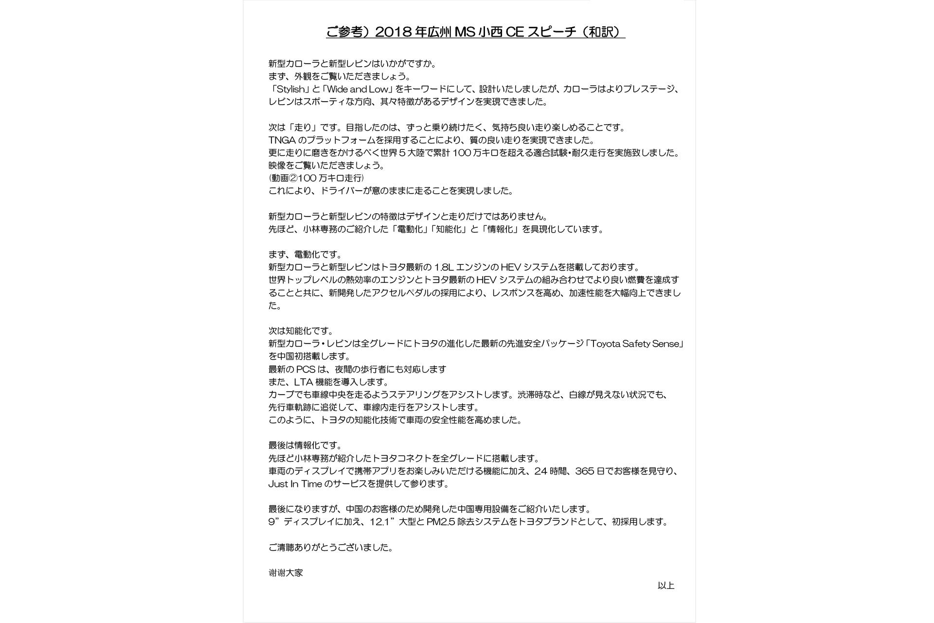 2018年 広州MS 小西CEスピーチ(和訳)