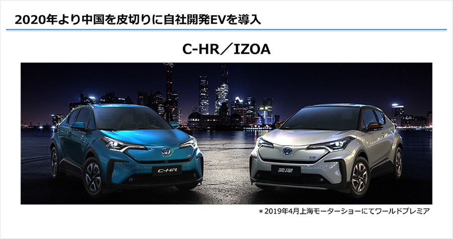 2020年より中国を皮切りに自社開発EVを導入