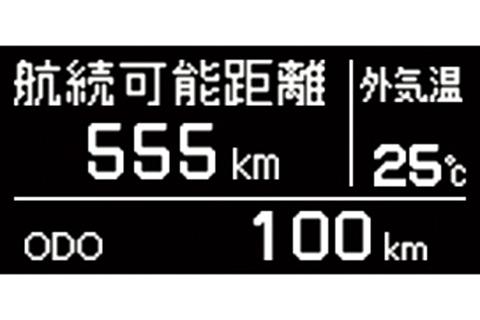マルチインフォメーションディスプレイ 航続可能距離