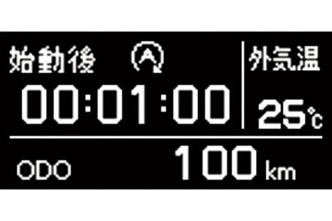マルチインフォメーションディスプレイ アイドリングストップ通算時間