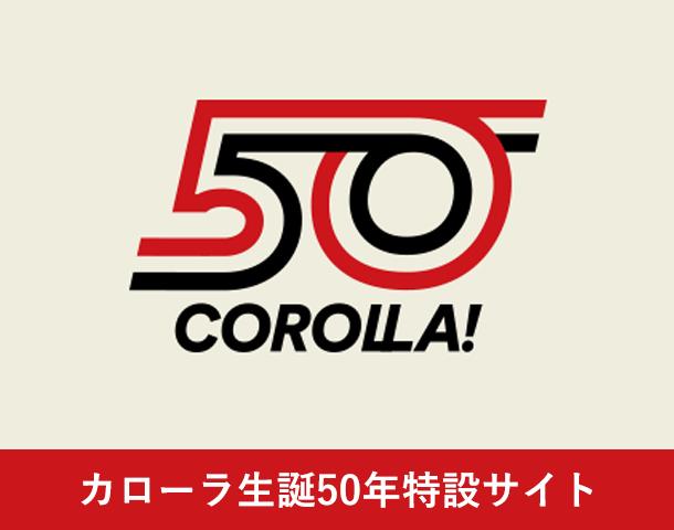 カローラ生誕50年特設サイト