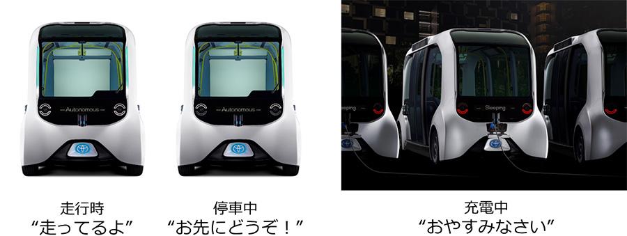 e-Palette(東京2020仕様)