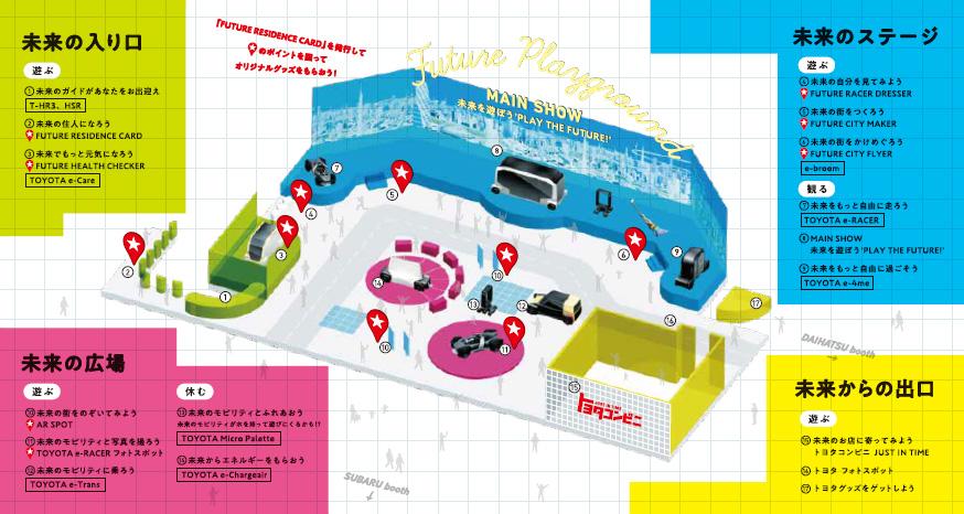 TOYOTAブース ガイドマップ
