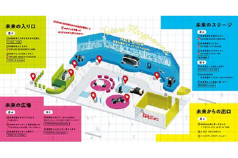 トヨタブース ガイドマップ