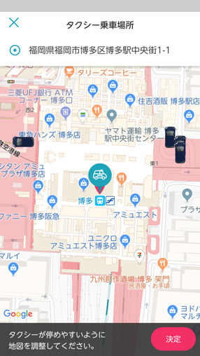 予約・決済(タクシー)