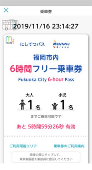 西鉄バス「福岡市内フリー乗車券」6時間券