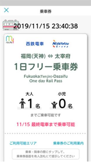 西鉄電車「1日フリー乗車券」