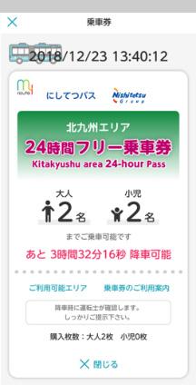 西鉄バス北九州「北九州市内フリー乗車券」24時間券