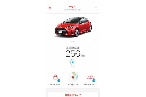 スマホアプリ My TOYOTA for T-Connect TOP画面