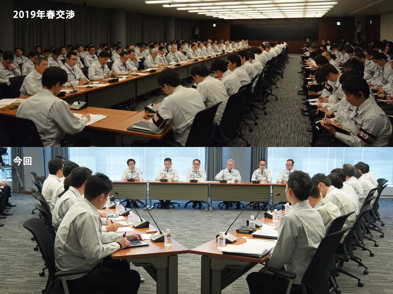 トヨタ春交渉2020 第1回