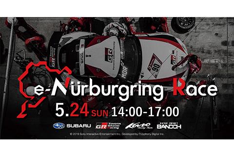 「e-Nürburgring Race」キービジュアル(TGRバージョン)