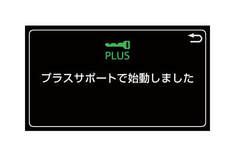 プラスサポート ディスプレイ表示