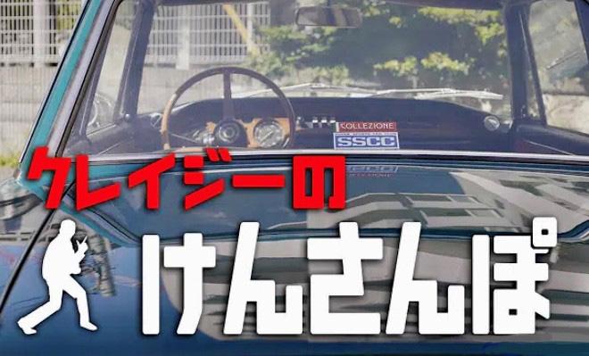ひたすらクルマを運転する様子を撮影したYouTube動画配信も『クレイジーのけんさんぽ』提供 : DOUBLE JOY RECORDS