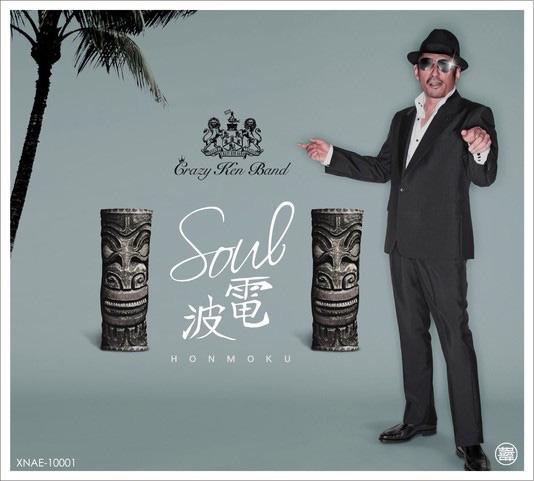 アルバム「SOUL電波」(2007年)に収録 提供 : DOUBLE JOY RECORDS