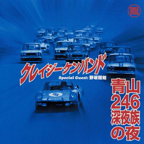 『イカ釣り船』『けむり~ざくろ』が聴けます 「青山246深夜族の夜」(2000年) 提供 : DOUBLE JOY RECORDS