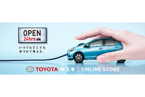 Toyota Used Vehicle Online Store