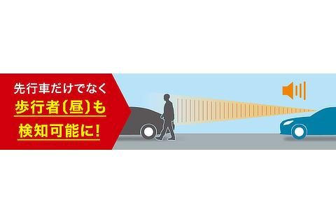 プリクラッシュセーフティ 昼間の歩行者検知機能