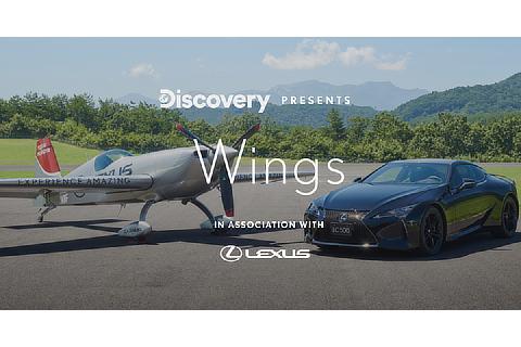 ディスカバリーチャンネル「Wings」
