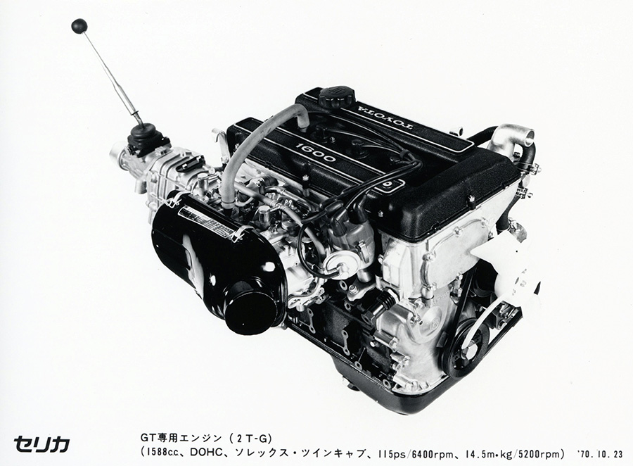 GT専用エンジン(2T-G)