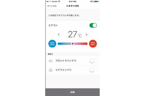 Connected Service App (Remote AC Control)